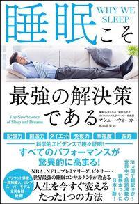 マシュー・ウォーカー『睡眠こそ最強の解決策である』(SBクリエイティブ)