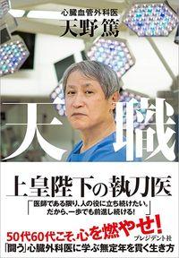 天野篤『天職』(プレジデント社)