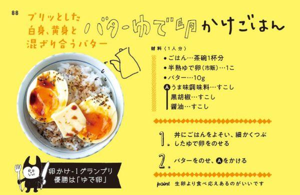 バターゆで卵かけごはん