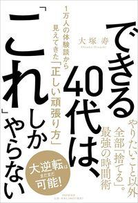 大塚寿『できる40代は、「これ」しかやらない』(PHP研究所)