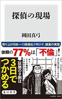 岡田真弓『探偵の現場』(角川新書)
