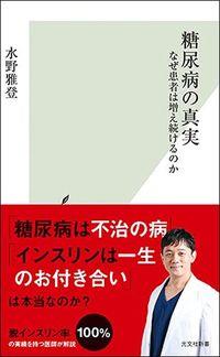 水野雅登『糖尿病の真実』(光文社新書)