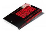 『中国元がドルと世界を飲み込む日』 ベンジャミン・フルフォード著 青春出版社 本体価格1400円+税