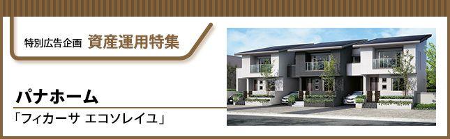 土地と屋根の「ダブル活用」を可能にする先進的な賃貸住宅