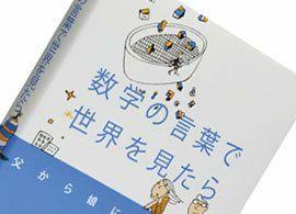 『数学の言葉で世界を見たら』大栗博司著
