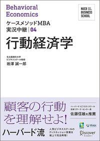岩澤誠一郎『ケースメソッドMBA実況中継 04行動経済学』(ディスカヴァー・トゥエンティワン)