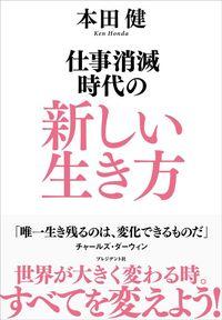 本田健『仕事消滅時代の新しい生き方』(プレジデント社)