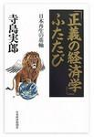 『「正義の経済学」ふたたび―日本再生の基軸』 寺島実郎著 日本経済新聞社