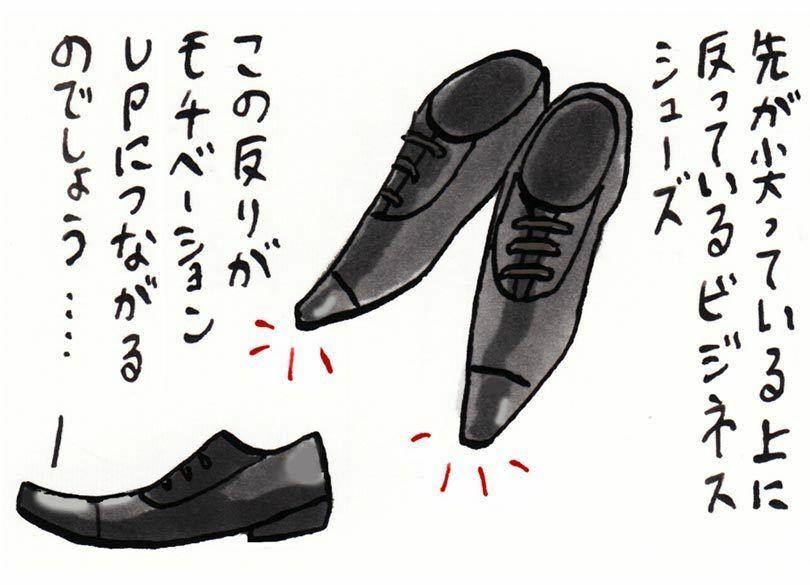 先の尖った靴は意識高い系の御用達か? サブカル男子は尖っていない