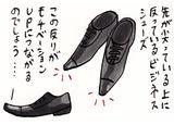 先の尖った靴は意識高い系の御用達か?