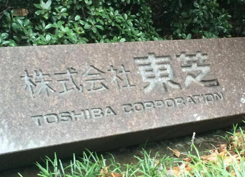 1000億円の黒字転換!瀬戸際の東芝は本当に生き残れるか?