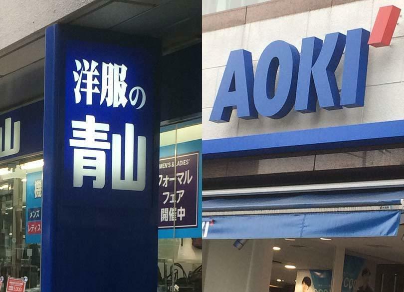 市場7割減「スーツ屋」多角化に挑む事情 青山商事、AOKI、コナカ……