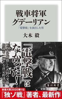大木毅『戦車将軍グデーリアン 「電撃戦」を演出した男』(KADOKAWA)
