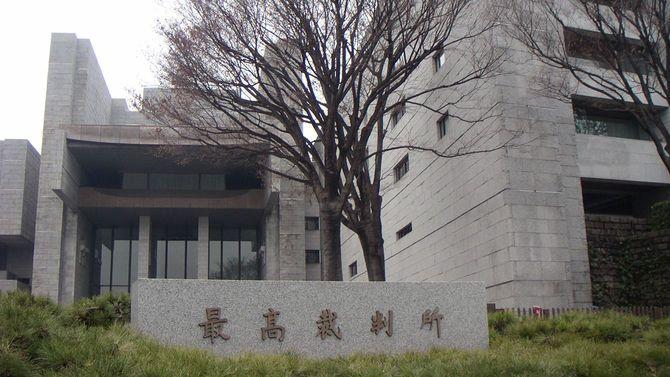 最高裁判所(2006年2月)