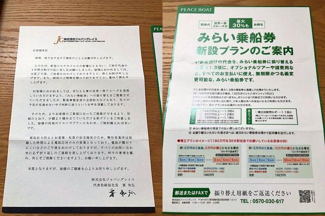一通目の封書の後にジャパングレイスから届いた、ポイントによる新たな精算プランの提案。