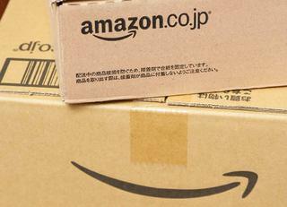 Amazon「送料無料中止」の意味は