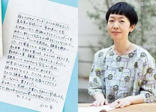 小川 糸流「勝負をかける」手紙の書き方