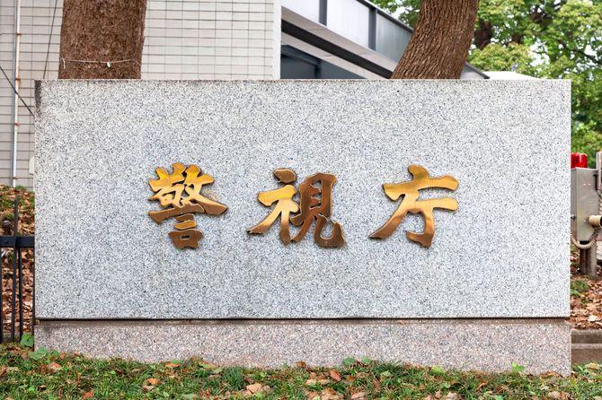 警視庁本部庁舎 玄関前の石碑