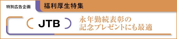 """社員と会社の双方にメリット! 見逃せない""""旅行""""という贈り物"""