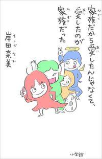 岸田奈美『家族だから愛したんじゃなくて、愛したのが家族だった』(小学館)