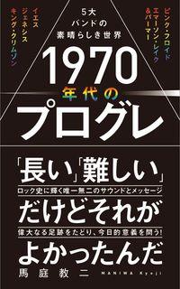 『1970年代のプログレ - 5大バンドの素晴らしき世界 -』(ワニブックス)