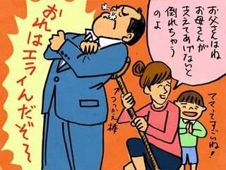 人を見下す夫。子供への悪影響が心配です