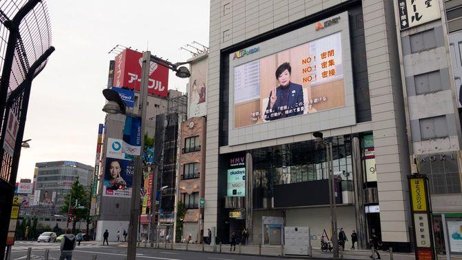 2020年4月26日、新宿アルタビジョンに映し出される東京の小池百合子知事