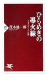 『ひらめきの導火線』茂木健一郎著 PHP新書