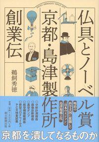 鵜飼秀徳『仏具とノーベル賞 京都・島津製作所創業伝』(朝日新聞出版)