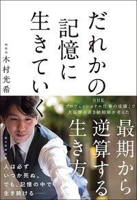 木村光希『だれかの記憶に生きていく』(朝日新聞出版)