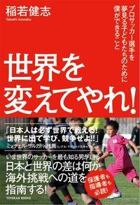 稲若健志『世界を変えてやれ! プロサッカー選手を夢見る子どもたちのために僕ができること』(東洋館出版社 )