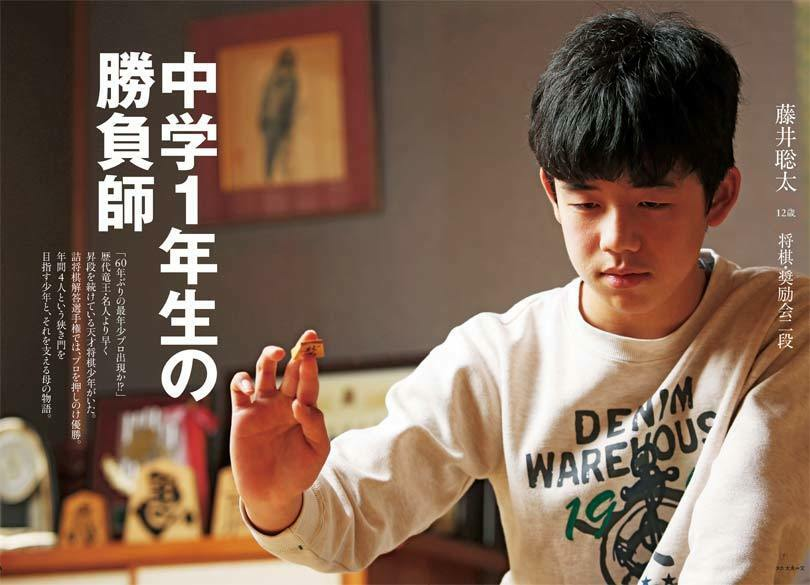 藤井聡太四段密着「新幹線で号泣した日」 天才が育った実家と修行をルポ