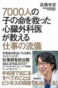 高橋幸宏『7000人の子の命を救った心臓外科医が教える仕事の流儀』(致知出版社)