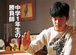 藤井聡太四段密着「新幹線で号泣した日」