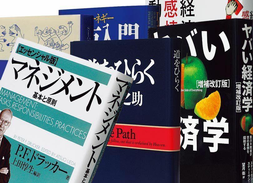 人気ビジネス書評家が推薦する「6冊の人心掌握本」