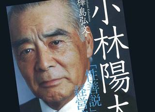 小林陽太郎「20年先を読む先見性」