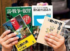 資産2億円!勝負を極める「掃除男」 -「サラリーマン富豪」の書棚拝見【3】