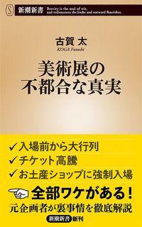 古賀太『美術展の不都合な真実』(新潮新書)