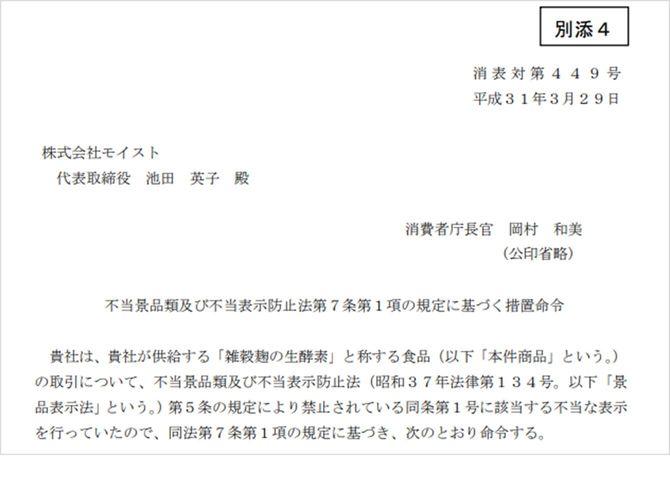 消費者庁から「雑穀麹の生酵素」販売元の株式会社モイストへの命令 一部抜粋