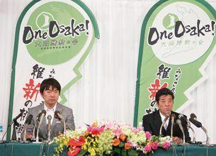 橋下大阪市長誕生!日本版一国二制度の始まり
