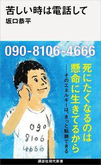 坂口恭平『苦しい時は電話して』(講談社現代新書)