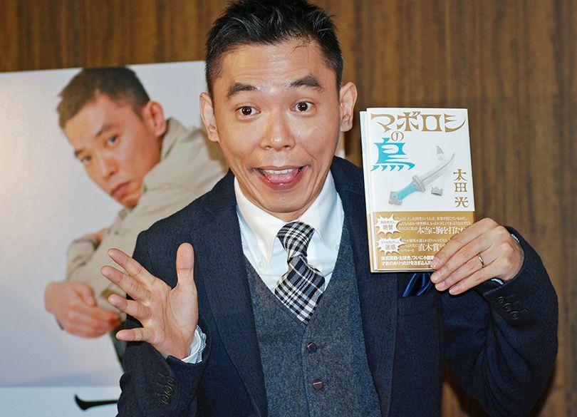爆笑できない太田光の「裏口入学問題」 図らずも入学歴へのこだわりを露呈