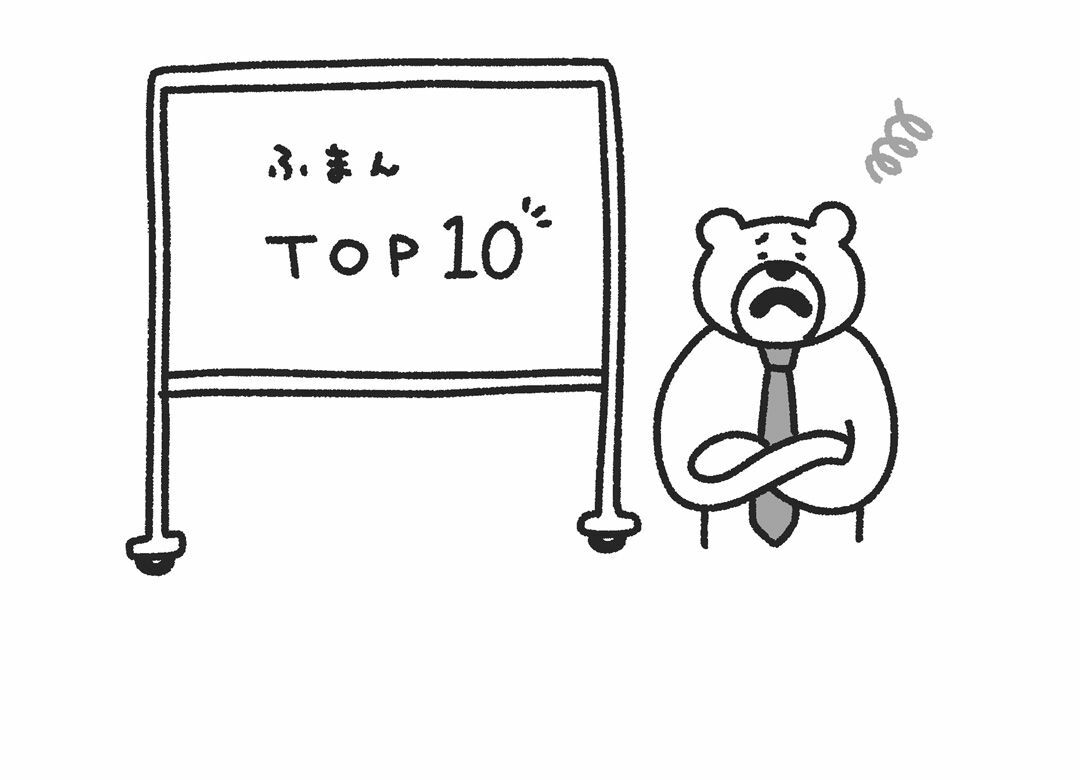 プレゼン上手は「10位」から話を始める ランキング化すると人は耳を傾ける