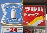 ローソン×ツルハ新型店舗は伸びるか?