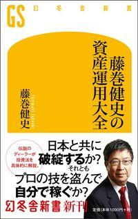 藤巻健史『藤巻健史の資産運用大全』(幻冬舎新書)