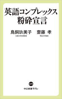 鳥飼玖美子、齋藤孝『英語コンプレックス粉砕宣言』(中公新書ラクレ)