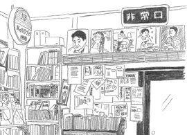 本屋と旅する男 『本屋図鑑』裏話-3-