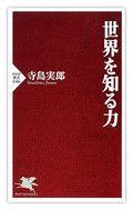 『世界を知る力』寺島実郎著PHP新書