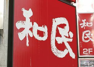 顧客支持率ランキング【10】居酒屋/ファストフード(和食・中華)