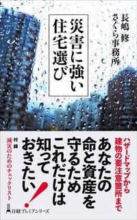 長嶋修、さくら事務所『災害に強い住宅選び』(日経プレミアシリーズ)
